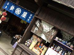 【ブラジルくんだりからとうとう来ちゃった妻籠宿(つまごじゅく)】  鈴屋さんは、妻籠脇本陣のななめ前、築後125年を超える民家を改装した寺子屋風のお店。