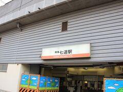 なんば駅から十数分で七道駅に到着。 ここから堺市内の観光スポットを散策しながらJR阪和線堺市駅まで歩いて行きます。 尚、「七道」は真宗大谷派浄得寺が七堂伽藍を備え付近一帯が寺領だったことが由来で「七堂」が「七道」に変わったとのこと。