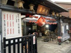 奈良町資料館。閉館作業中につき、前を通過するだけでした。この入口につるしてあるのは厄除けの「庚申」は、奈良町のあちこちで見かけます。この「庚申」は身代わり申として、様々なご利益があるとされているものだとか。