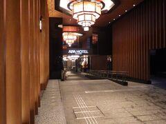 用事を済ませて、京都駅に戻ってホテルにチェックインしました。1週間前にオープンしたアパホテル京都駅東です。