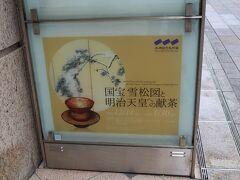 次は三井美術館へ。12月14日から開催の、国宝雪松図と明治天皇への献茶展を見るため。