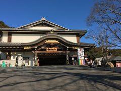 2日目の観光 由加山 神 仏 両方が祀られています。  蓮台寺総本殿ではで厄除け祈祷と御朱印をいただきました。