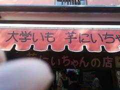 一通りお参りが終わった後、神社の回りを散策。  早速美味しそうな大学芋のお店を見つけてしまいました。