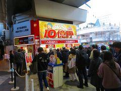 いつもは並ばず買える、JR有楽町駅前のもう1つの有名な売場の幸運の宝くじ売り場も行列ができてた。 両方の混雑ぶりを見て、日曜よりも凄いって感じた。