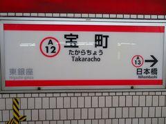 銀座から東京メトロ~都営で宝町駅まで移動。