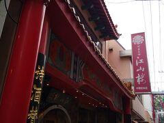 中華街屈指の名店