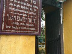 ホイアン最初に入ったチャン家の祠堂(陳祠堂)入口。 TRAN FAMILY CHAPEL