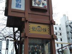 毎時ちょうどにパフォーマンスがあるという、 人形町商店街からくり櫓。  何度か行ったけどいつ行っても、毎時ちょうどじゃない。  というか、時間見計らって行け~(^^;)))