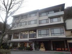 """昼神温泉のホテル""""はなや""""には午後4時位に到着しました。"""