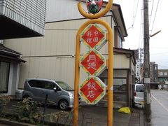 糸魚川の街に到着して、初めに行った所は月徳飯店。