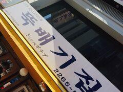 ソウル3日目~ 朝ごはんはバスですぐのトゥッペギチ~ でも朝ごはんなのに、、、寝坊気味ですでに11:00前~w  タッチの差で並ばずにすみました☆