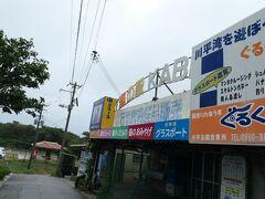 14:00 川平湾に到着しました。