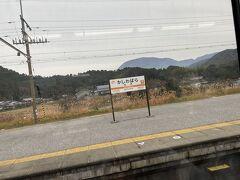 一生降りることのなさそうな駅がつづきます。