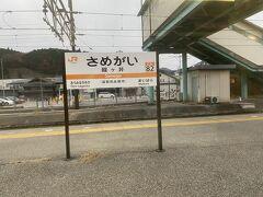 一生降りることのなさそうな駅を通りながら4時半頃大垣駅に