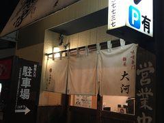 駅前に戻り金沢の人気味噌ラーメン大河