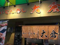 14時前、近江市場のお寿司 大倉さんへ 20分程並ぶ。すずめさんの向かい。