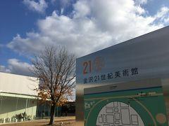 金沢城公園からそばなのになぜか迷って金沢21世紀美術館。