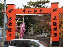 ビール工場を後にして、試飲会場でお話した方は近くの片山神社にお参りに寄られました。 お互いに「お元気で」と挨拶をして、帰路へ・・
