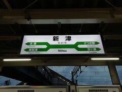 新津に到着しました。   羽越本線の酒田・秋田間は以前乗車したことがあるため、これで羽越本線を全線乗車したことになります。