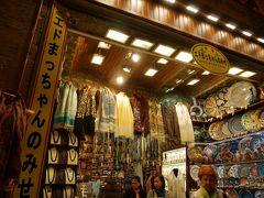 シリア人街を後にして、続いてはエジプシャン・バザールへ。 お目当ては、エドまっちゃんの店です。日本語が話せる店員さんがいるとのことで。  面倒くさいおじさんが出てくるのでは・・・と一瞬思いますよね笑。 でも、実際すごく良い方でした。とにかく商品の説明が上手いので、よく分からないままグランドバザールで買い物するよりは、このお店でまずは予習したら良いのではと思いました。サービス精神旺盛で、値段も良心的。押しが強くないのも、日本人的には嬉しいです。