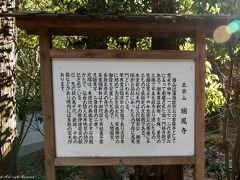 瑞鳳殿前にて下車。 瑞鳳寺。 仙台藩祖、伊達政宗公霊屋がある瑞鳳殿があります。