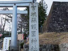 仙台城跡で下車。 ここも坂を上って行きます。