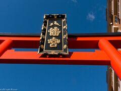 大崎八幡宮前で下車。 一之鳥居。 「八」の文字が鳩になっています。 こちらも長い階段を上ります。