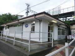 14:29 民宿浜っ子から徒歩5分。 片瀬白田駅に着きました。