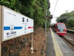 15:53 伊豆高原から、わずか6分。 もっと、乗っていたいのですが、富戸で下車します。