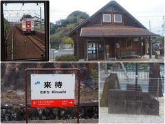来待で名前通り列車交換。 来待石の産地、加工しやすいらしく松江市内の石灯籠などよく見かけました。