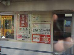 三保三隅駅 石州半紙のポスターがあります。