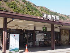 12:05 津和野駅に到着。