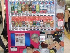 前夜、新宿駅を歩いていたら面白い自販機が