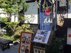 花雅。 桜の馬場 城彩苑にある食事処。