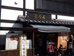 菅乃屋 熊本城桜の小路店。