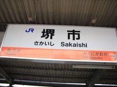 阪和線堺市駅から