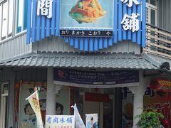 お目当てはこちらです。有名な「有間冰舗」へ。日本語の「おりまかきこおりや」って何だか可愛らしい響き。おりま?ありま?
