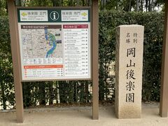 後楽園は1687年に岡山藩二代藩主池田綱政が、津田永忠を奉行にして着工させたもので、1700年には一応の完成。大名庭園ですが、岡山城北部は湿地帯だったこともあり、城の防御と治水対策と殿様の要望のすべてを満たすように作られたというのがすごいです。また、そもそも、「後楽園」というのは明治になってからのようで、建築当時はお城の裏に作られたことから「御後園」と呼ばれていて、廃藩置県後の1884年に「後楽園」として一般開放されたみたいです。また、日本三名園の一つ(岡山:後楽園、水戸:偕楽園、金沢;兼六園)ですね。
