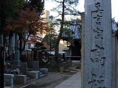 誕生八幡神社のお隣の高福院へ