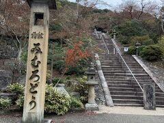 次は「三室戸寺」へ。8世紀の創建と伝えられるお寺で、源氏物語の宇治十帖の話にも出てくるお寺です。西国観音霊場十番札所でもあります。 こちらも本堂までは石段を登っていきます。ただ見えているだけなので、さほどしんどくはないです。