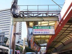 今回の旅の始まりはこちらから♪  三宮からリムジンバスで関西国際空港に出発!