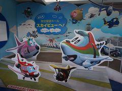 関西空港第1ターミナルから無料バスに乗って  「関空展望ホール スカイビュー」へ  無料ってありがたい(^^)