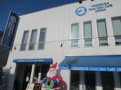 ヨコスカ・クール・クラン・カフェ・ウラガと長い名前です。 何年か前にオープンしました。