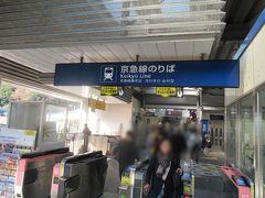 再び京急に乗ります。