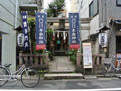 こじんまりと神社がありました。 小さいですが、地元の方に大事にされているようですね。 ステキな町です。 日曜日の人形町はあまり賑わっていないようなので、次へ移動します。