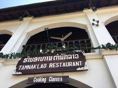 2泊4日だけのツアーなので、レストランでの食事は3回だけ。 食事はツアー代金に含まれてるので、値段の情報はありません。  最初の昼食は2日目、TAMNAK LAO RESTAURANT。