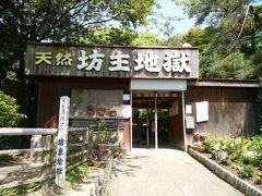鶴見岳に向かう途中、地獄の看板を見て寄ってみました。 10時頃、空いていました。