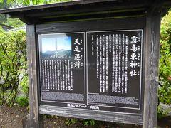 都城側から再び霧島の山中へ。 山道を走ること1時間ほどで「霧島東神社」へ到着。  主祭神は伊邪那岐尊(イザナギノミコト)・伊邪那美尊(イザナミノミコト)。