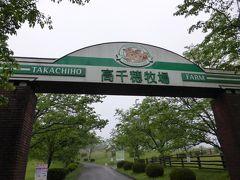 霧島東神社を後にして、「高千穂牧場」へ。 駐車場も入場料も無料なので、寄ってみた。