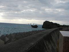伊良部大橋が見えます。  このヤマトブー大岩は駐車場がよくわからなくて 道路わきのスペースに停めてしまいましたが 伊良部大橋から来ると手前右側(海側)に広めのスペースがありました。 (帰りに気づきました)
